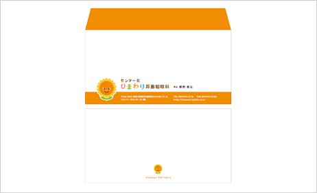 クリニックのロゴをデザインした封筒です。
