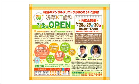 浅草ROXが開催したサマーセールの告知チラシの中でも新規開業のご案内がされました。